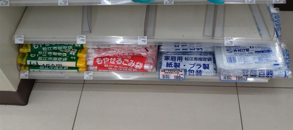 松江 住む
