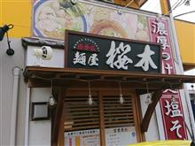 麺屋桜木  ②