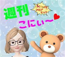 こにぃちゃんのフロアマット紹介コーナー 第13弾(^^)/