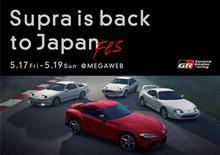 Supra is back to Japan Fes 開催!なんと今回みんカラも!?【PR】