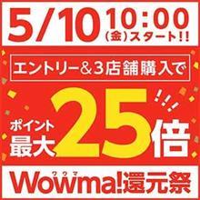 【令和元年】最初のWowma!還元祭!!5月10日より開始!最大2,000円OFFクーポン配布!!