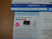 WiMAXルーター変更