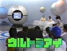 (NHK) 今日は「ウルトラアイ」スタートの日