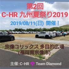 イベント:第2回 C-HR 九州夏祭り 2019!