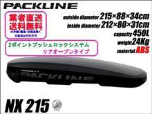 PACKLINE ルーフボックス NX215のご紹介