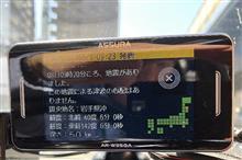 災害・危機管理通報サービス「災危通報」をレーダー探知機で受信