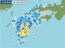 10日 8時48分ごろ宮崎県で震度5弱の地震が有りました