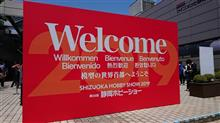 ★世界の模型好きの祭典です!第58回静岡ホビーショーへ!