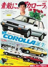 (トヨタ) 今日は「ヒロミゴー・カローラ」発売の日
