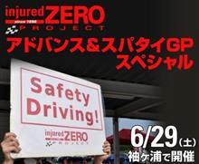 【お申込開始】6/29(土)injured ZEROアドバンス&スパタイGP第二戦