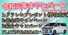 令和元年キャンペーン開催中!!~6/30まで コンプリートカー販売