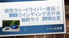 「現役ラリードライバー直伝! WRXワインディング走行会in群サイ 2019初夏」カリキュラムのご案内(その1)