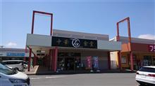 中華食堂 〇石(まるいし)