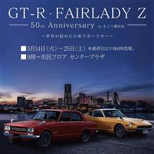 GT-R & FAIRLADY Z 50th Anniversary in そごう横浜店
