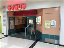 サイゼリヤ 横浜岡野店
