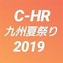 『愛車フォトコンテスト』開催中❕第2回 C-HR 九州夏祭り 2019!