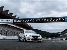 BMWワンメイクドライビングレッスン!