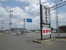 「麵屋 ようすけ」は佐野ラーメンの繁盛店です