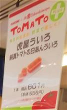 昨日土曜日は名古屋で【トマトういろ】購入~
