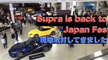 ▼【動画】Supra is back to Japan Fes