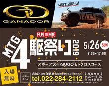 宮城トヨタ自動車(株) 「2019 MTG 四駆祭りin SUGO 」に、ガナドールマフラーも参加します!
