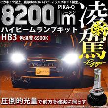 【凌駕】凌駕のハイビーム登場!!【HB3】