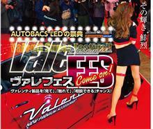 今週末神奈川県のスーパーオートバックスかわさき店にてヴァレフェス開催!