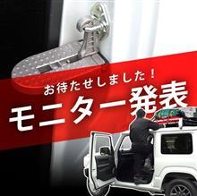 【シェアスタイル】🎁モニター発表🎁洗車やアウトドアのお役立ちグッズ!ドアステップ5名様