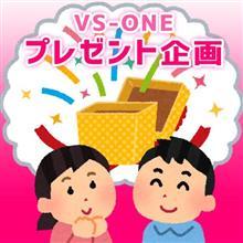 【プレゼント企画】VS-ONEで人気爆発中の商品をプレゼントにしちゃいました!