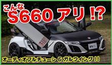 S660デモカー動画