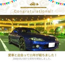 S15 Silvia AutechVersion と出会って11年!