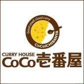 CoCo壱番屋 勅使店