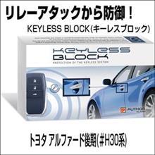 リレーアタック対策のキーレスブロック 車種専用