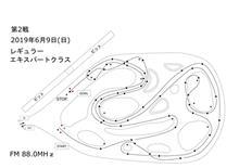 もっと!お気楽ジムカーナ2019 第2戦 コース図発表
