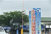 SUBARU 大泉工場ふれあい感謝祭 2019