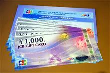 5,000円当たった(^_^)v