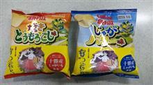 朝ドラ「なつぞら」とのコラボのポテトチップス じゃがバター味/焼きとうもろこし味 #カルビー #ポテトチップス #NHK #朝ドラ #なつぞら