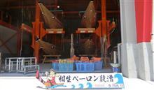 『ペーロン競漕』体験乗船会 参戦記 @ 兵庫県・相生ペーロン祭