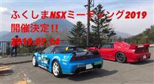 7/14 ふくしまNSXツーリング