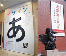 山梨県立美術館「あ」展、山梨県立文学館「太宰治 生誕110年」、そしてタイヤ交換も。
