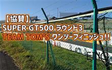 【協賛】SUPER GT500 鈴鹿ラウンド TEAM TOM'S ワンツーフィニッシュ!!