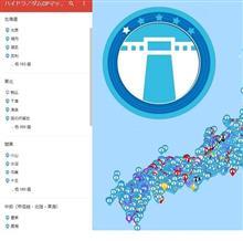 ハイドラ/ダムCPマップ  画像協力要請