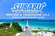 イベント:第2回 XV Owner's meeting in 角島