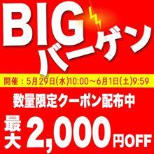 【Wowma!BIG★バーゲンSALE】枚数限定!最大2,000円OFFクーポン配布中!&ポイント増量中!