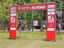 めぐりあい、第9回オールドカーin K'z ROAD ①