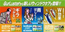 【SurLuster official】梅雨時期のマストアイテム・ウィンドウケア