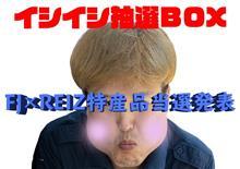 【FJ×REIZ特産品コラボプレゼント】当選発表(^_-)-☆