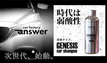 雨染み取り 「GENESIS 水染み除去剤」