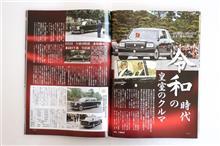 05/30 令和時代の皇室のクルマ━━━━━(゚∀゚)━━━━━━!!!!!!!