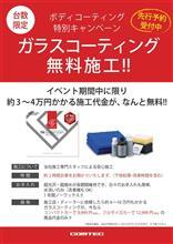 【イベント】6月22日(土)・23日(日)オートバックス甲賀店 ボディコーティング体験・体感祭!!